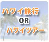 seoハワイ旅行 ハワイツアー
