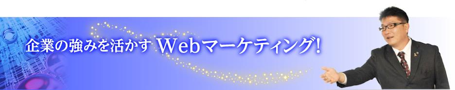 ウェブマーケティング01