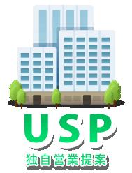 usp独自営業提案